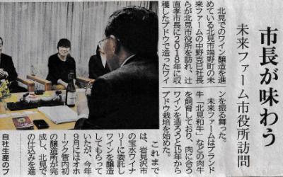 北海道新聞の朝刊に市役所訪問の記事が掲載されました!